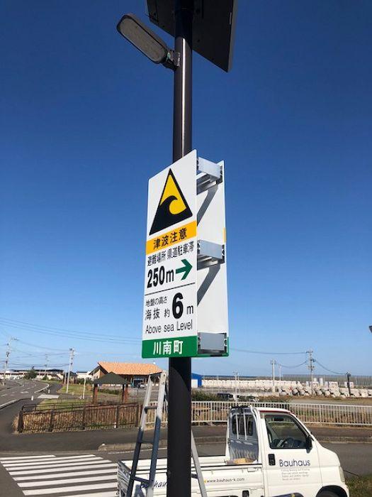 津波標識サイン(川南町)