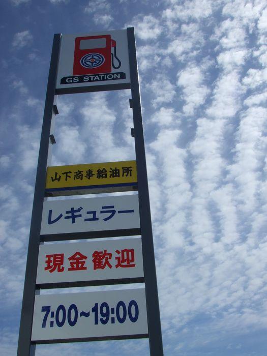 山下商事GS(川南町)