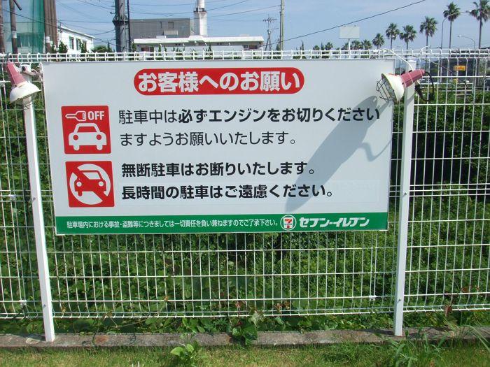 セブンイレブンPサイン(宮崎市)