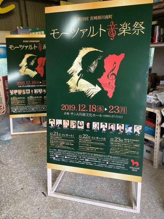 モーツアルト音楽祭(川南町)