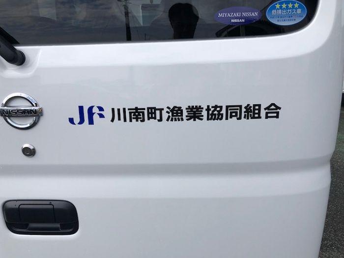 川南町漁業協同組合車(川南町)