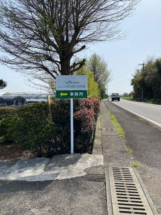林田樹苗農園(川南町)
